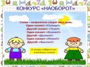 КОНКУРС «НАОБОРОТ»
