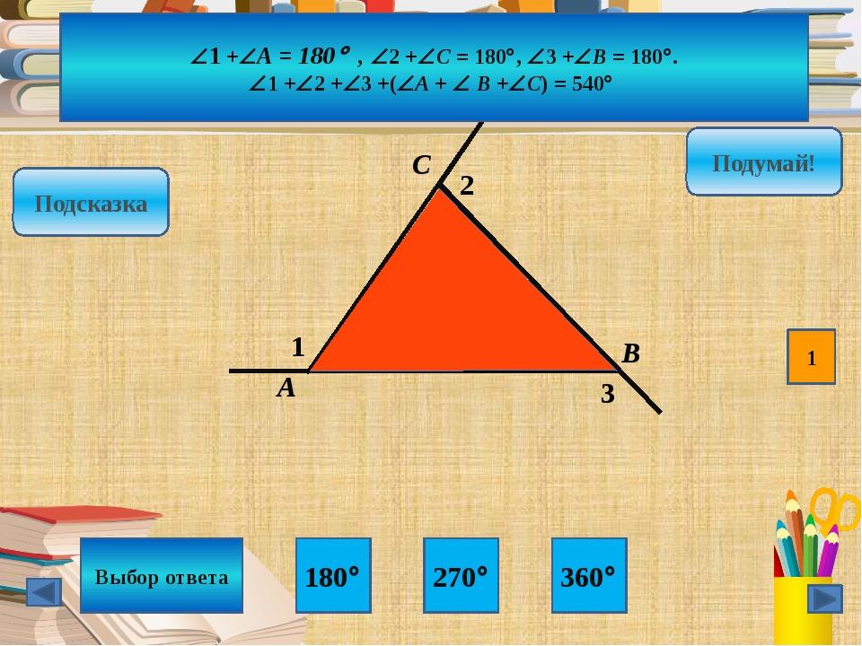 Чему равна сумма 1 +2 +3? Подумай! Правильно! Подумай! 180 270 360 Подс...