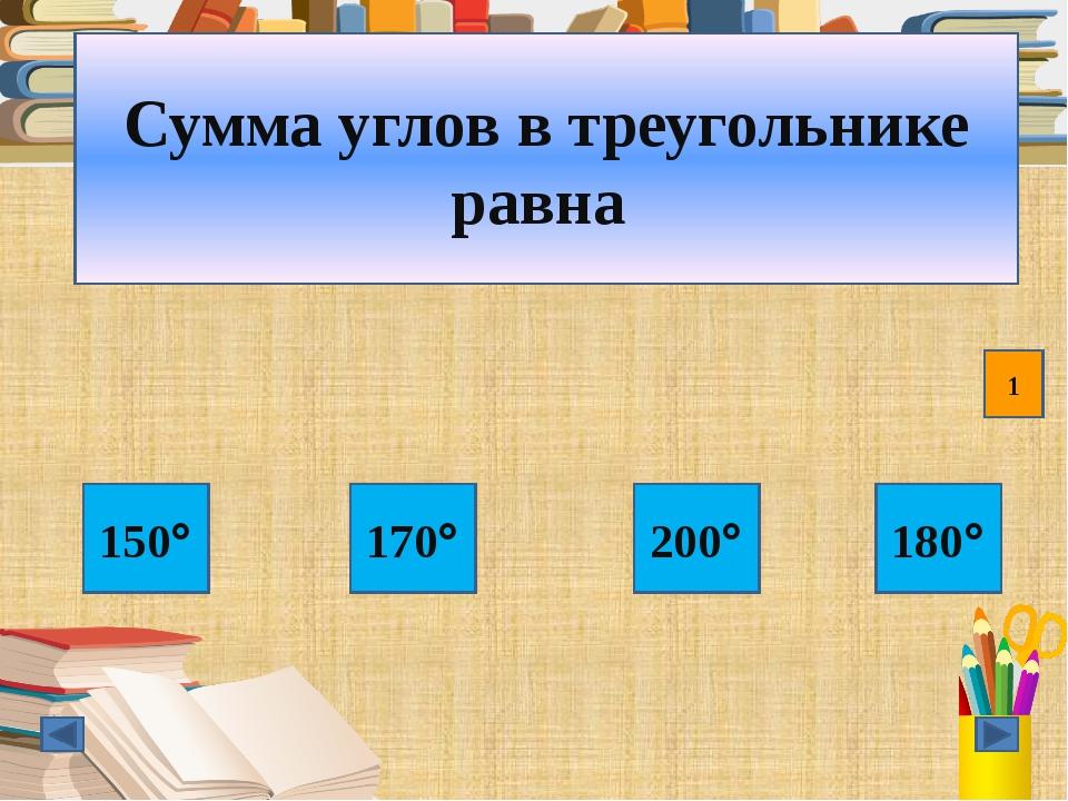 Сумма углов в треугольнике равна 150 170 200 180 1