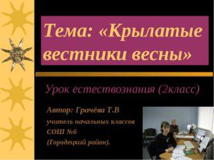Урок естествознания (2класс) учитель начальных классов СОШ №6 (Городецкий рай