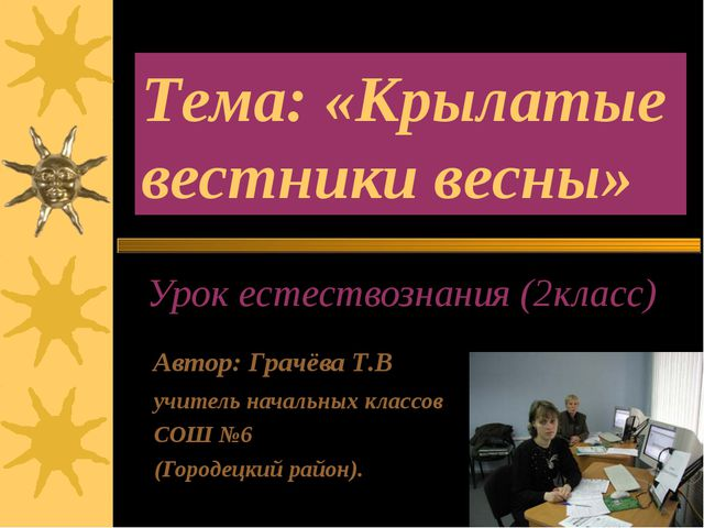 Урок естествознания (2класс) учитель начальных классов СОШ №6 (Городецкий рай...
