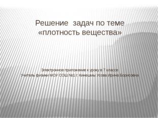 Решение задач по теме «плотность вещества» Электронное приложение к уроку в 7