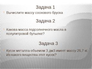 Задача 1 Вычислите массу соснового бруска Какова масса подсолнечного масла в