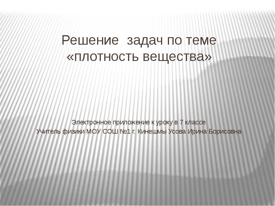 Решение задач по теме «плотность вещества» Электронное приложение к уроку в 7...