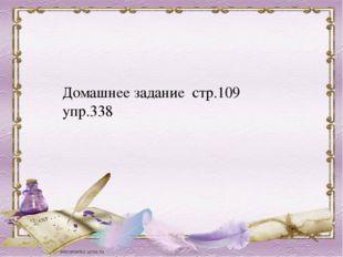 Домашнее задание стр.109 упр.338