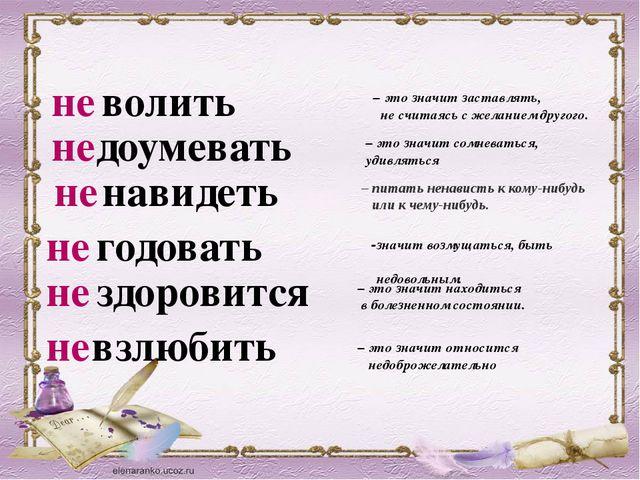 волить навидеть годовать взлюбить здоровится доумевать не не не не не не – п...