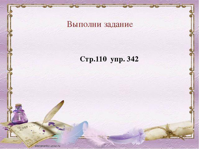 Выполни задание Стр.110 упр. 342