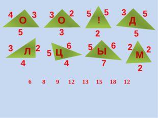 4 3 5 О 3 2 3 О 3 5 5 5 5 2 ! Д 3 2 2 2 2 5 5 4 4 6 6 7 Л Ц Ы М 6 8 9 12 13