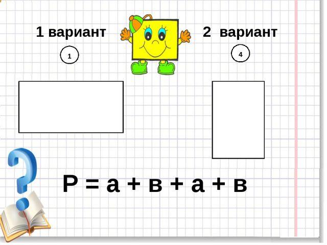 1 вариант 2 вариант 1 4 Р = а + в + а + в