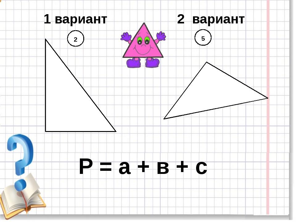 1 вариант 2 вариант 5 2 Р = а + в + с