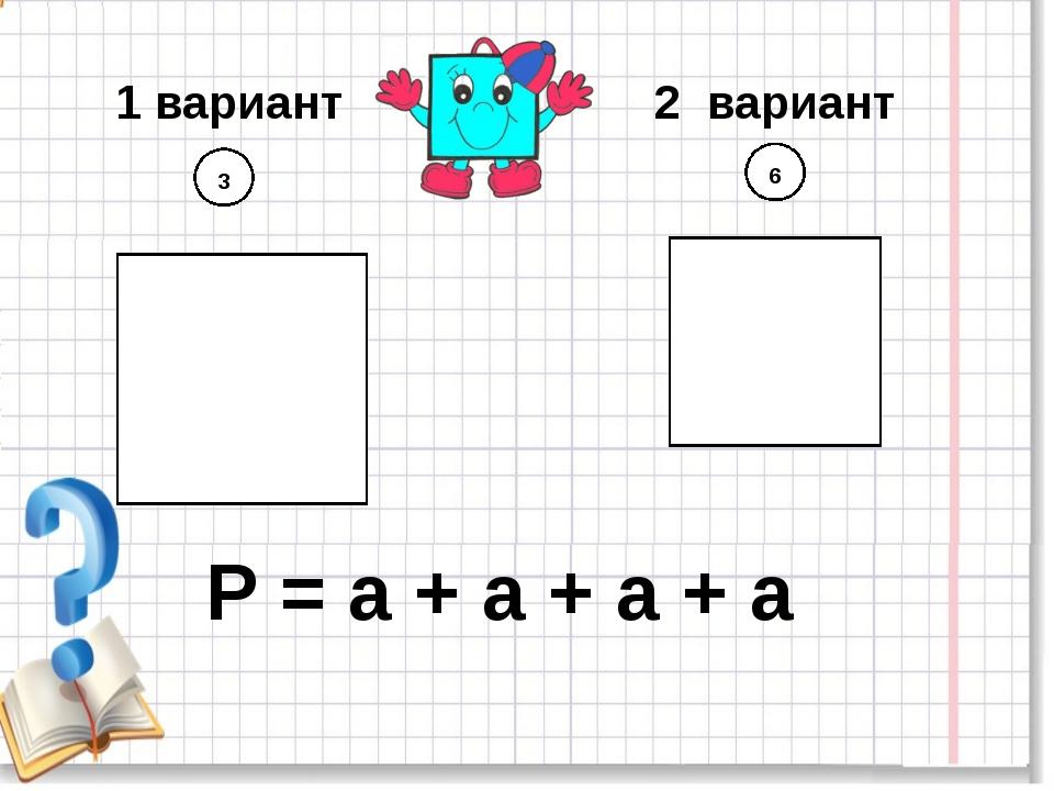 1 вариант 2 вариант 3 6 Р = а + а + а + а