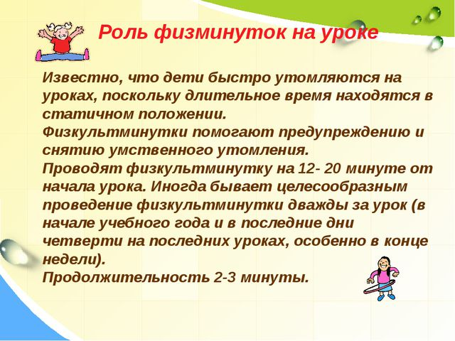 Роль физминуток на уроке Известно, что дети быстро утомляются на уроках, поск...