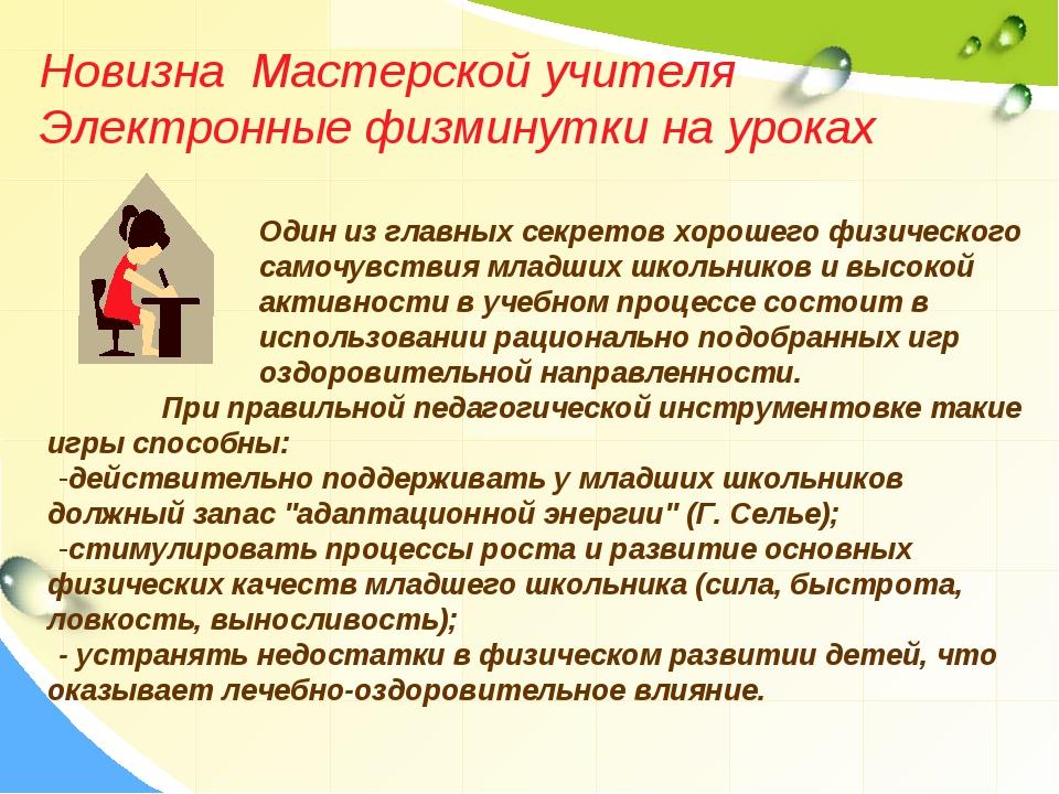 Новизна Мастерской учителя Электронные физминутки на уроках  Один из главн...