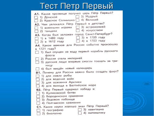 Тест Петр Первый