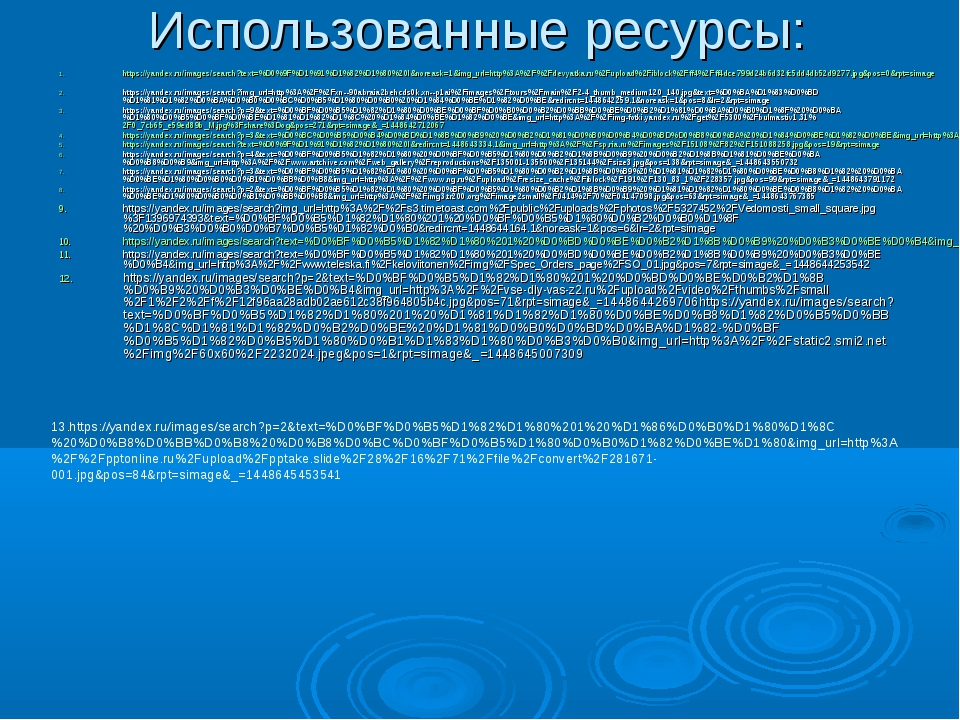 Использованные ресурсы: https://yandex.ru/images/search?text=%D0%9F%D1%91%D1%...