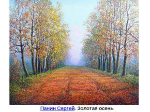 Панин Сергей. Золотая осень