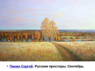 Панин Сергей. Русские просторы. Сентябрь
