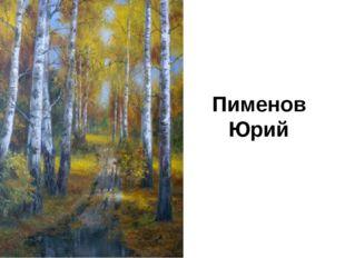Пименов Юрий