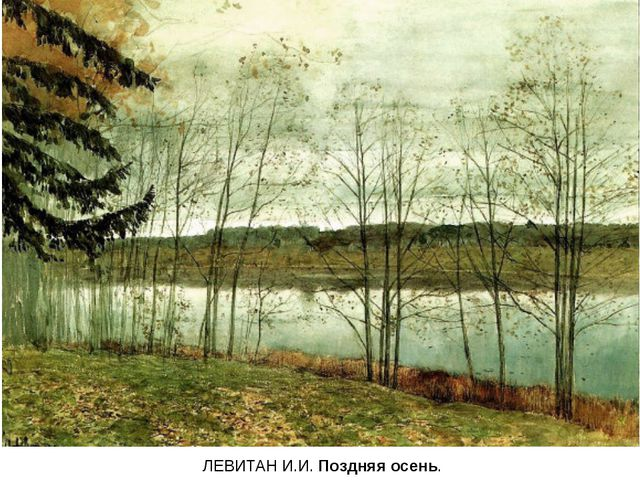 ЛЕВИТАН И.И. Поздняя осень.