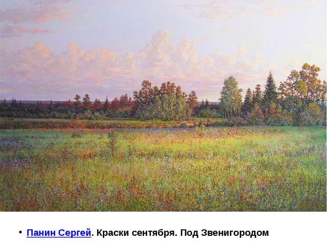 Панин Сергей. Краски сентября. Под Звенигородом