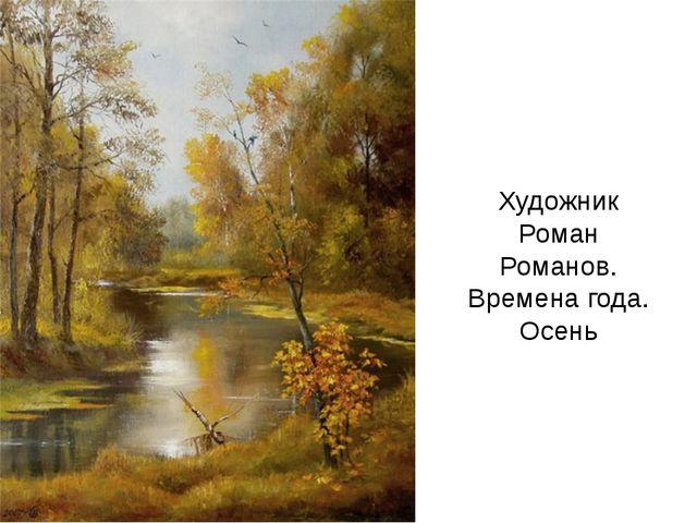 Художник Роман Романов. Времена года. Осень