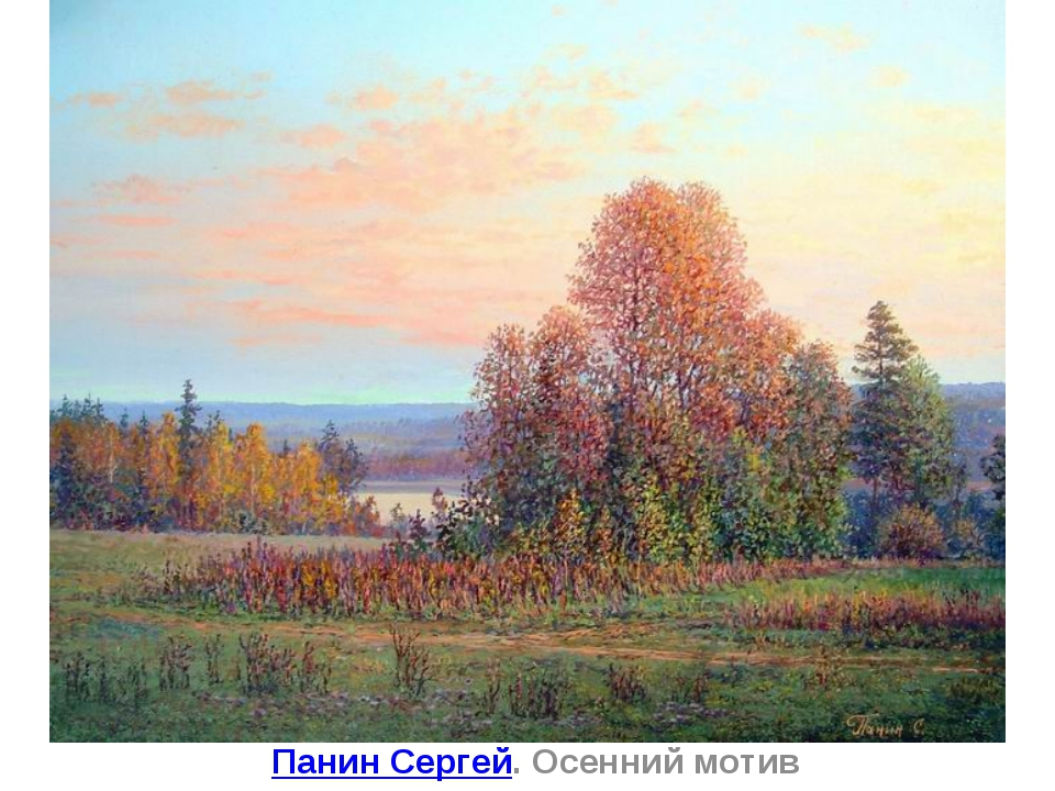 Панин Сергей. Осенний мотив
