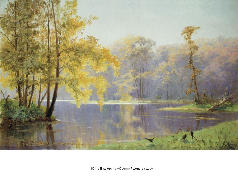 Юнге Екатерина «Осенний день в саду»