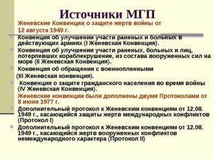 Источники МГП Женевские Конвенции о защите жертв войны от 12 августа 1949 г