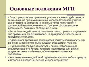 Основные положения МГП - Лица, прекратившие принимать участие в военных дейст