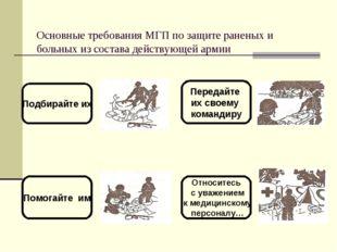 Основные требования МГП по защите раненых и больных из состава действующей ар