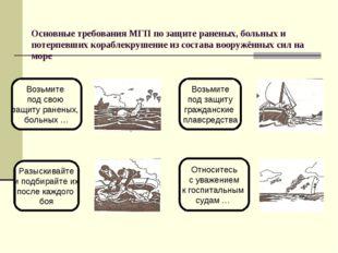 Основные требования МГП по защите раненых, больных и потерпевших кораблекруше