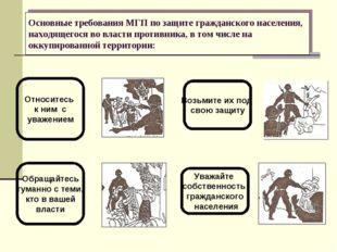 Основные требования МГП по защите гражданского населения, находящегося во вла