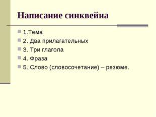 Написание синквейна 1.Тема 2. Два прилагательных 3. Три глагола 4. Фраза 5. С