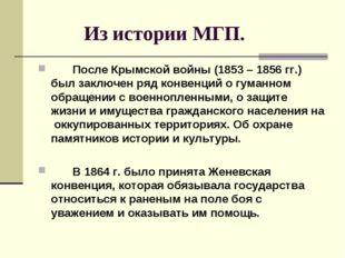 Из истории МГП. После Крымской войны (1853 – 1856 гг.) был заключен ряд конв