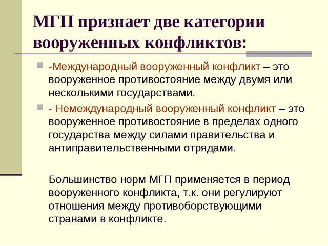МГП признает две категории вооруженных конфликтов: -Международный вооруженный...