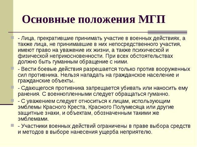 Основные положения МГП - Лица, прекратившие принимать участие в военных дейст...