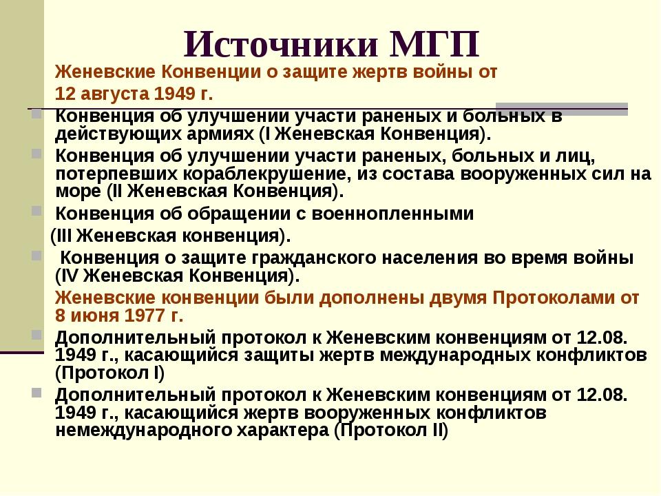 Источники МГП Женевские Конвенции о защите жертв войны от 12 августа 1949 г...