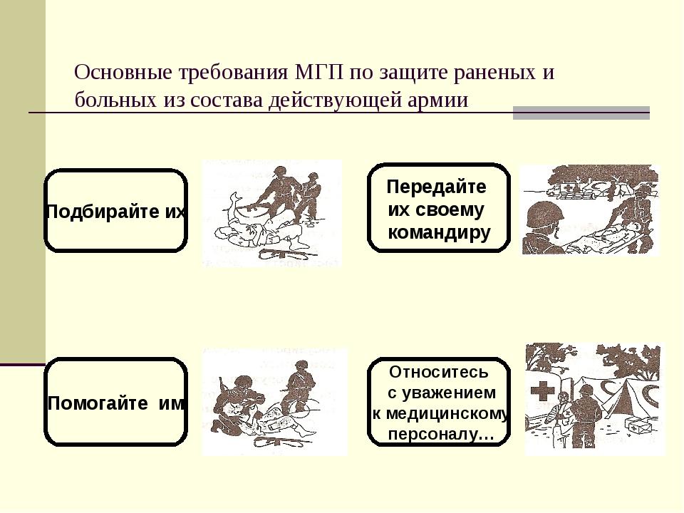 Основные требования МГП по защите раненых и больных из состава действующей ар...