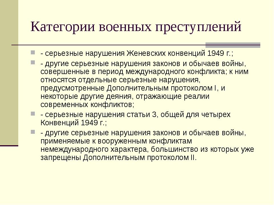 Категории военных преступлений - серьезные нарушения Женевских конвенций 1949...
