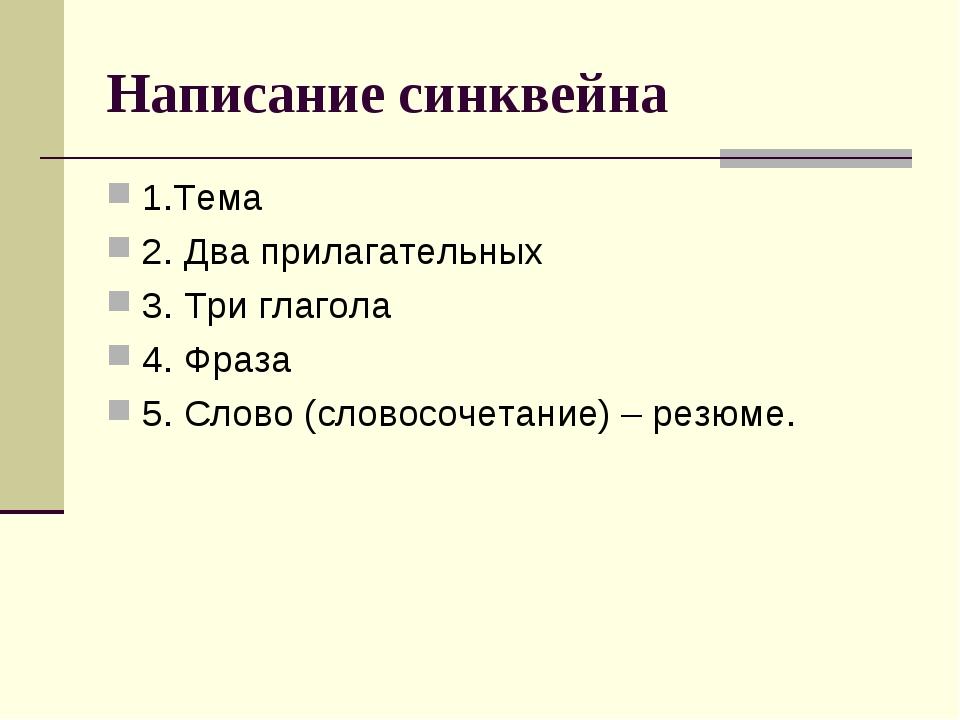 Написание синквейна 1.Тема 2. Два прилагательных 3. Три глагола 4. Фраза 5. С...