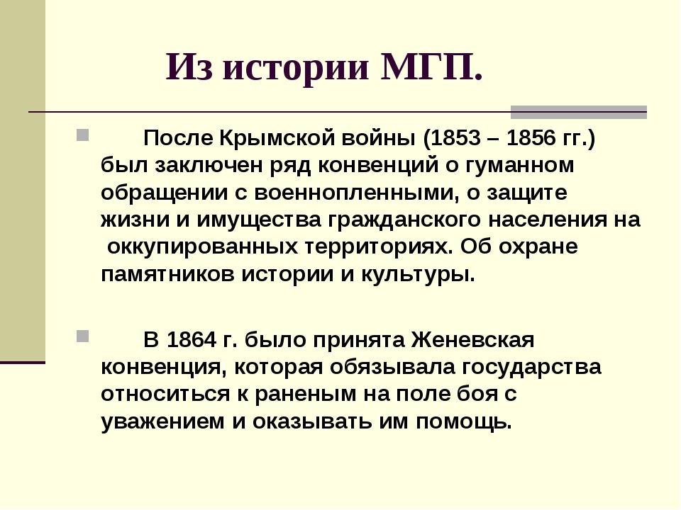 Из истории МГП. После Крымской войны (1853 – 1856 гг.) был заключен ряд конв...