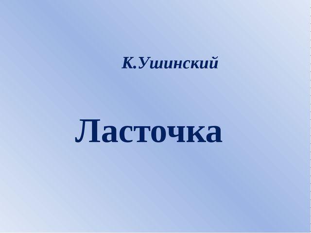 К.Ушинский Ласточка