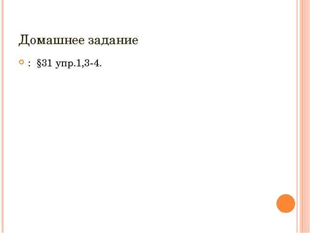 Домашнее задание : §31 упр.1,3-4.
