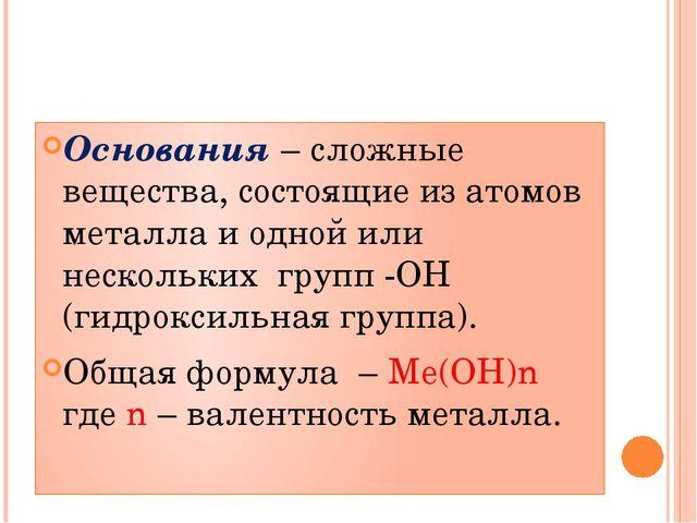 Основания – сложные вещества, состоящие из атомов металла и одной или нескол...