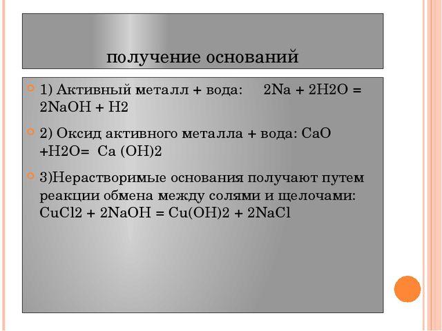 получение оснований 1) Активный металл + вода: 2Na + 2H2O = 2NaOH + H2 2) Окс...