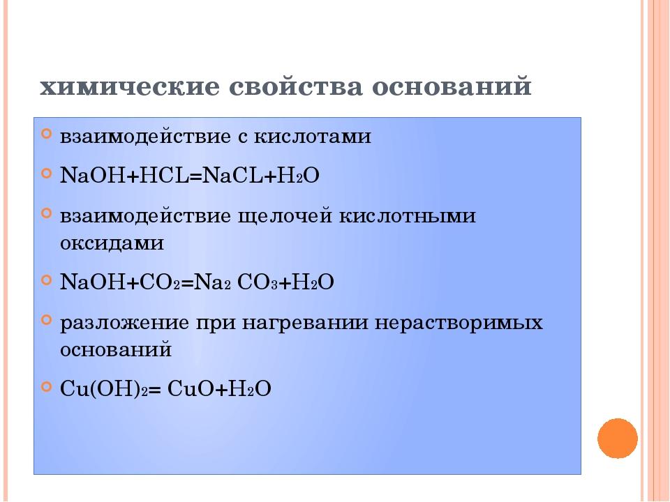 химические свойства оснований взаимодействие с кислотами NaOH+HCL=NaCL+H2O вз...