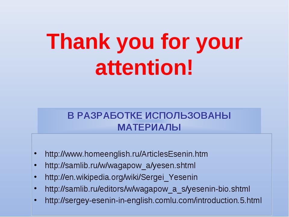 В РАЗРАБОТКЕ ИСПОЛЬЗОВАНЫ МАТЕРИАЛЫ Thank you for your attention!