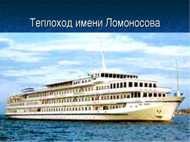 Теплоход имени Ломоносова