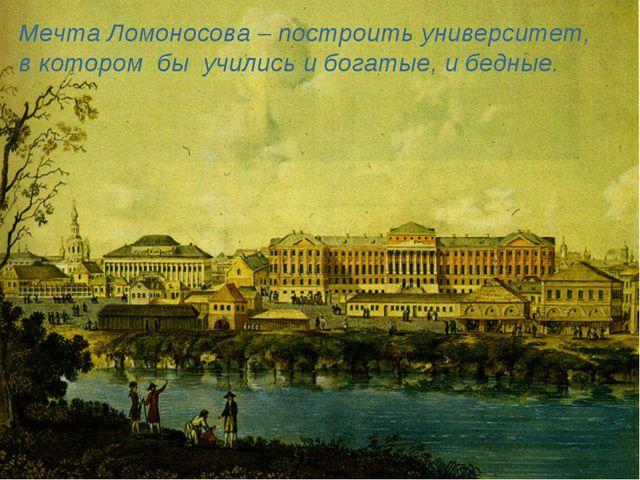 Мечта Ломоносова – построить университет, в котором бы учились и богатые, и б...