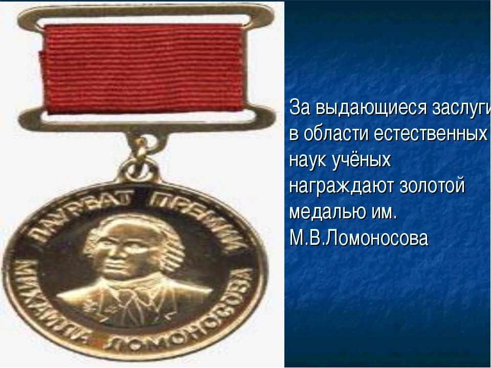 За выдающиеся заслуги в области естественных наук учёных награждают золотой м...